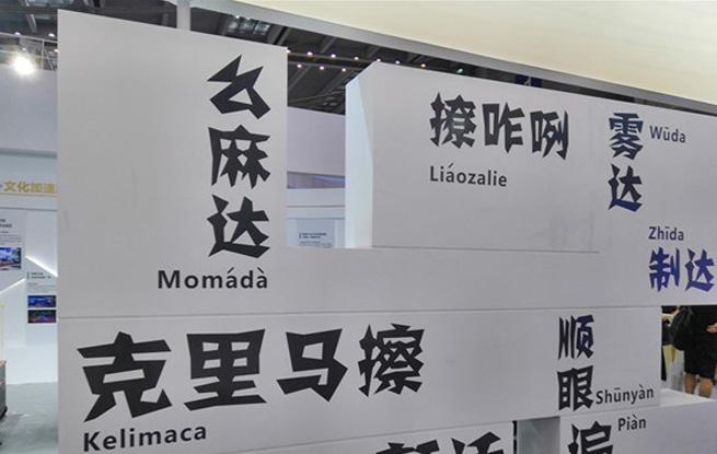 台湾文博會今日開幕 快看都有哪些陝西元素