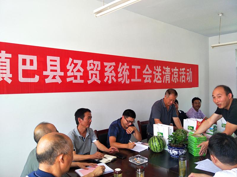高温 | 汉中市镇巴县经贸系统工会慰