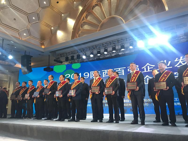 2019陕西百强企业发布暨第八届省优