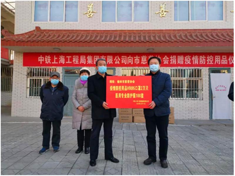 中铁上海工程局集团七公司为榆林和