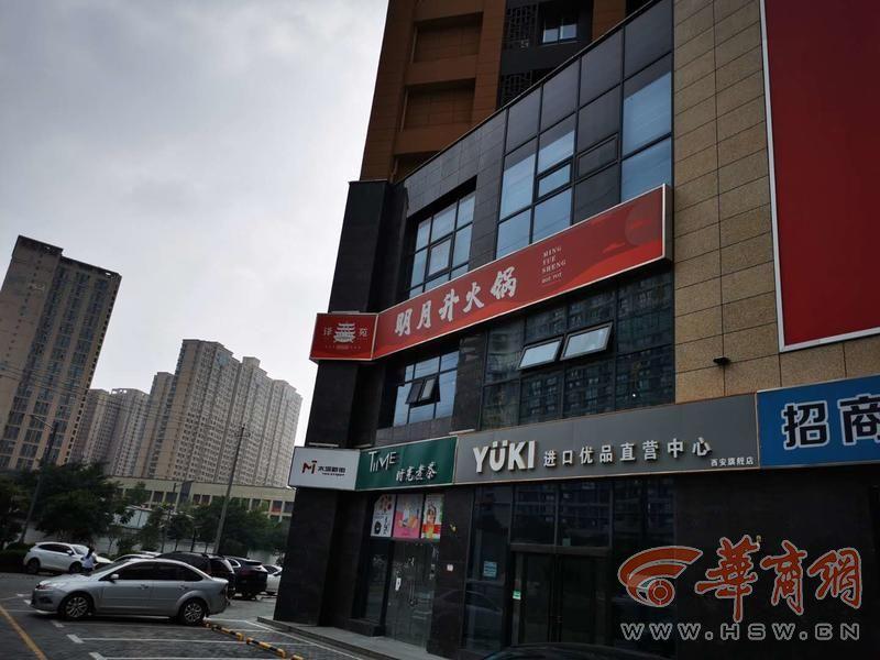 西安木塔新街明月升火锅店突然关门