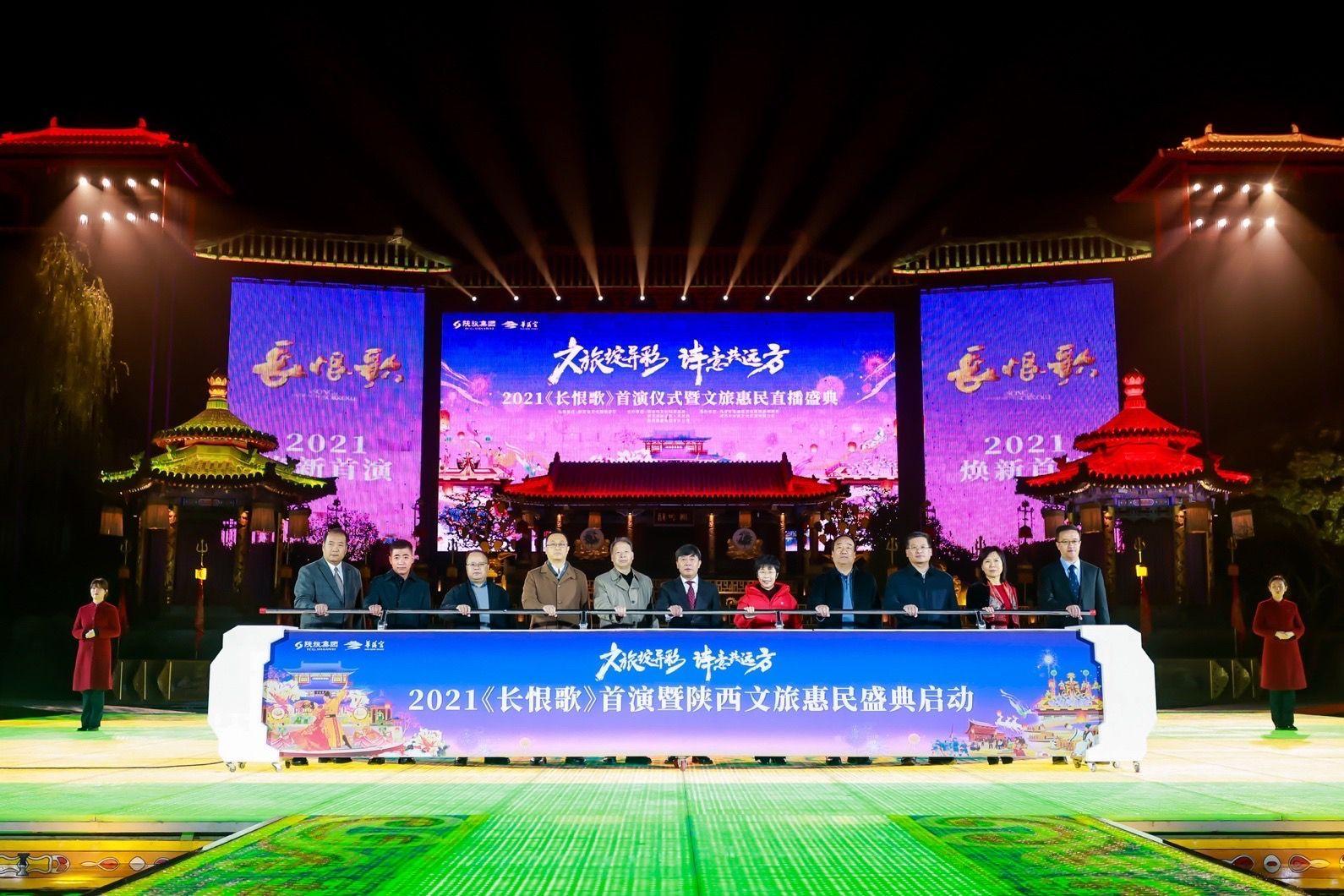 2021《长恨歌》首演暨文旅惠民直播