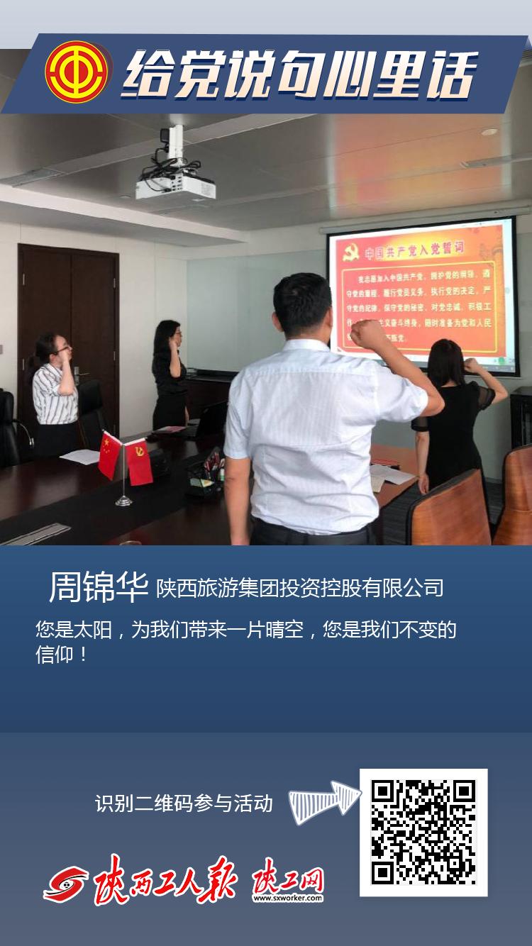海报 | 周锦华