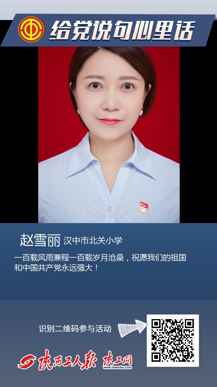 海报 | 赵雪丽