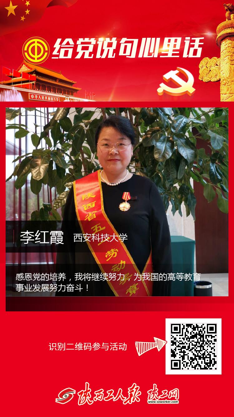 海报 | 李红霞