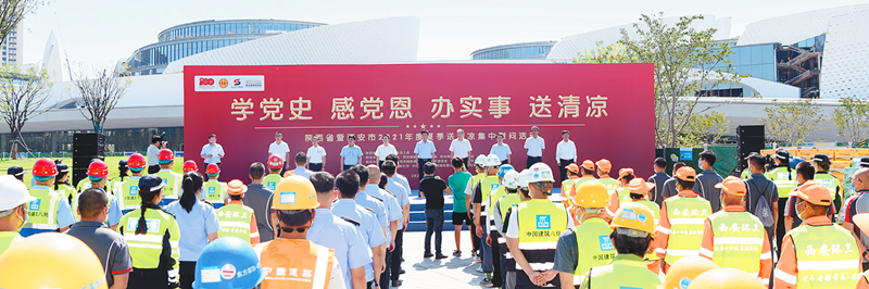 陕西省暨西安市2021年度夏季送清凉集中慰问活动举行