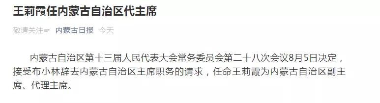 王莉霞任内蒙古自治区代主席,曾任铜川市长、陕西副省长